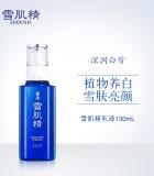 高丝 雪肌精乳液(盈润型/清润型)130ml