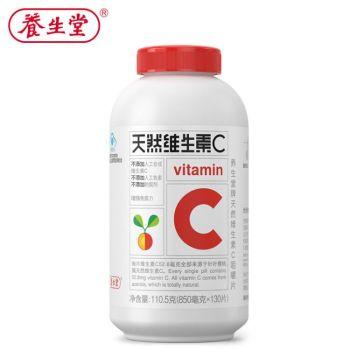 养生堂天然维生素C咀嚼片0.85g*90粒/130粒