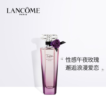 蘭蔻 珍愛午夜玫瑰香水30/50ml