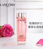 兰蔻 菁纯臻颜玫瑰美容液150ml 化妆水 爽肤水