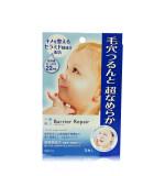 日本曼丹Mandom婴儿肌面膜玻尿酸收缩毛孔型5片/盒