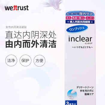 inclear女性抑菌凝胶私处护理3支/10支/30支