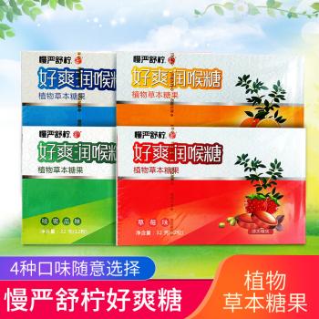 【任意搭配 第4件0元】慢嚴舒檸好爽糖潤喉糖 哈密瓜鮮橙草莓薄荷味 12粒