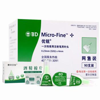 优锐 BD胰岛素注射笔针头4mm*28支 赠酒精棉片