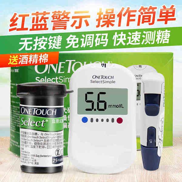 强生稳择易型血糖仪测试仪血糖试纸