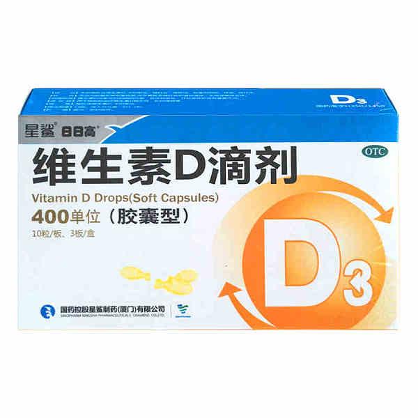 星鲨维生素D滴剂400单位(胶囊型)30粒