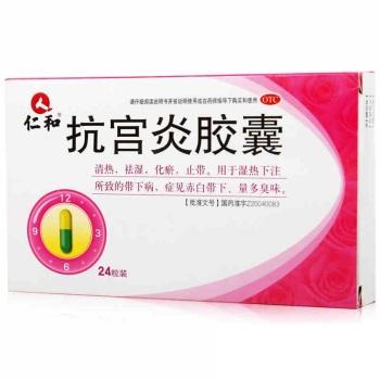 仁和抗宫炎胶囊24粒
