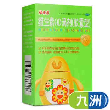 优卡丹维生素AD滴剂胶囊40粒(1岁以下)
