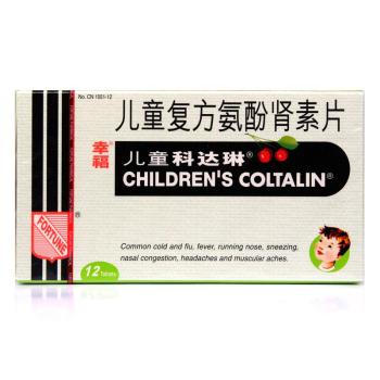 幸福科达琳儿童复方氨酚肾素片12片