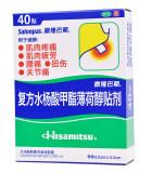 撒隆巴斯復方水楊酸甲酯薄荷醇貼劑6.5cm*4.2cm*40貼