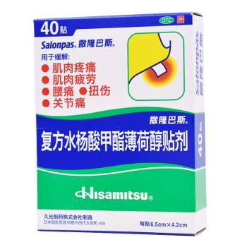 撒隆巴斯复方水杨酸甲酯薄荷醇贴剂6.5cm*4.2cm*40贴