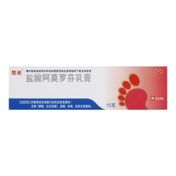 楚迪鹽酸阿莫羅芬乳膏15g