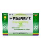 藏王天宝十五味龙胆花丸0.3g*30丸