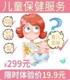 九洲鄰家 兒童保健套餐 限杭州!