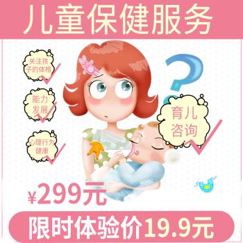 九洲邻家 儿童保健套餐 限杭州!