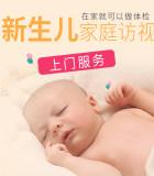 九洲鄰家   新生兒健康監測 限杭州地區!