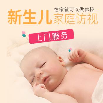 九洲邻家   新生儿健康监测 限杭州地区!