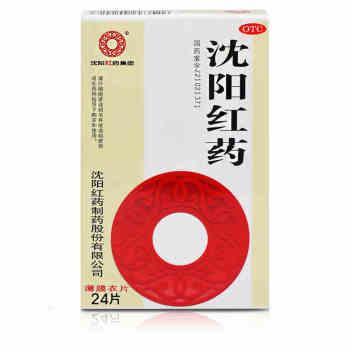 沈阳红药0.26g*24片