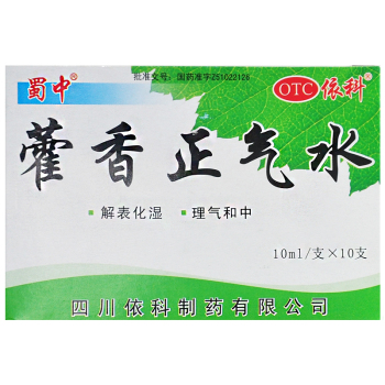 蜀中藿香正氣水10ml*10支