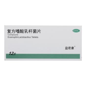 益君康復方嗜酸乳桿菌片0.5g*12片
