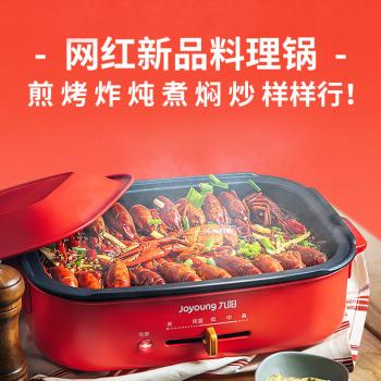 九阳多功能料理锅火锅烧烤肉一体家用电煮锅HG40-C6