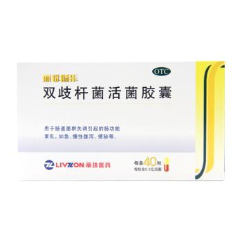 麗珠腸樂雙歧桿菌活菌膠囊0.35g*40粒