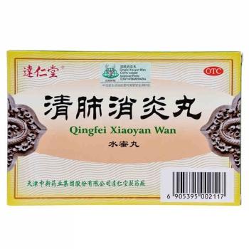达仁堂清肺消炎丸8g*6袋