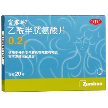 富露施乙酰半胱氨酸片20片
