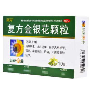 葵花复方金银花颗粒10g*10袋