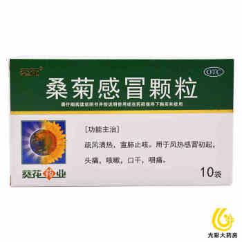 葵花桑菊感冒顆粒10袋