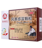 贵州百灵风寒感冒颗粒8g*10袋