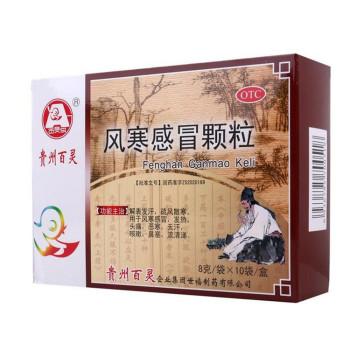 貴州百靈風寒感冒顆粒8g*10袋