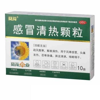 葵花感冒清热颗粒12g*10袋