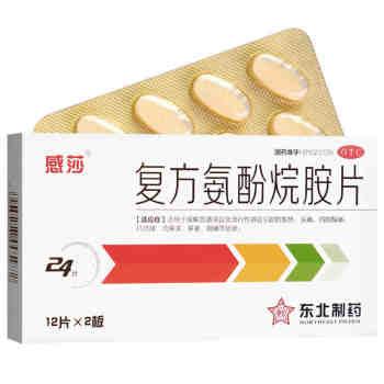 感莎复方氨酚烷胺片24片
