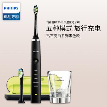 飛利浦電動牙刷HX9352 炫酷黑
