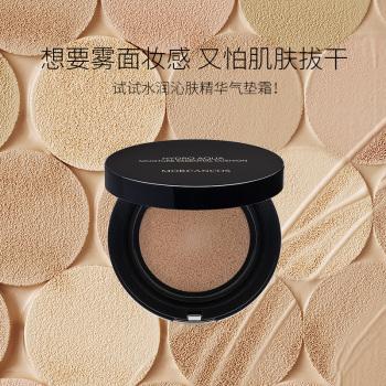 韩国进口摩肯MORCANCOS水润沁肤精华气垫霜遮瑕保湿提亮(送替换芯)