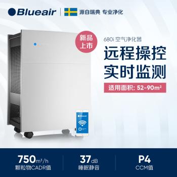 布鲁雅尔空气净化器680iWIFI连接