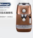德龙泵压式咖啡机ECI341.CP
