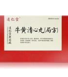 達仁堂牛黃清心丸(局方)3g*6丸