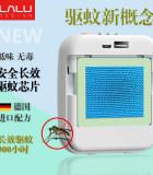拉鲁驱蚊器LL9002清新路