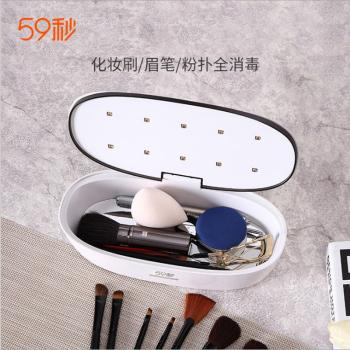59秒紫外线LED化妆工具消毒收纳盒 S1白色