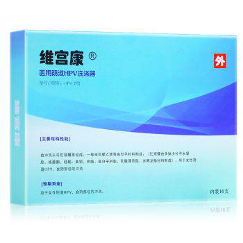 维宫康医用阴道HPV洗涤器10支