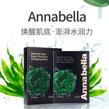泰国安呐呗拉Annabella海藻面膜(黑金版)