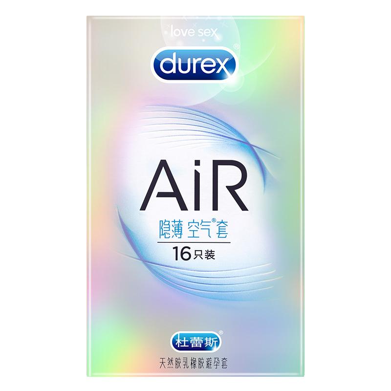杜蕾斯AiR至薄幻隐装隐薄空气套避孕套