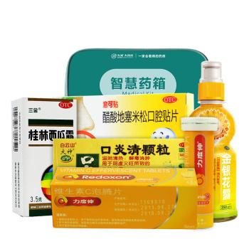 【智慧藥箱】口腔炎癥套餐 清熱解毒 消腫止痛 口腔潰瘍
