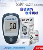 本月新品】艾科EZIII血糖仪测试仪血糖试纸