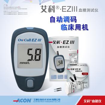 艾科EZIII血糖仪测试仪血糖试纸
