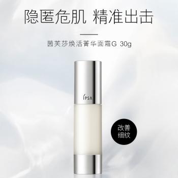 茵芙莎 焕活菁华面霜(抗皱型)30g