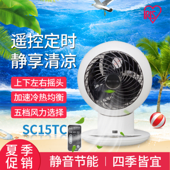 日本爱丽思 家用静音台式风扇 空气循环扇涡轮扇  PCF-SC15TC
