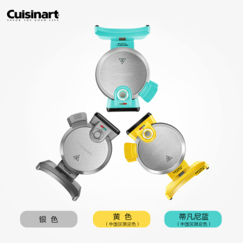 Cuisinart/美膳雅 電餅鐺小型雙面加熱薄松餅機華夫餅機